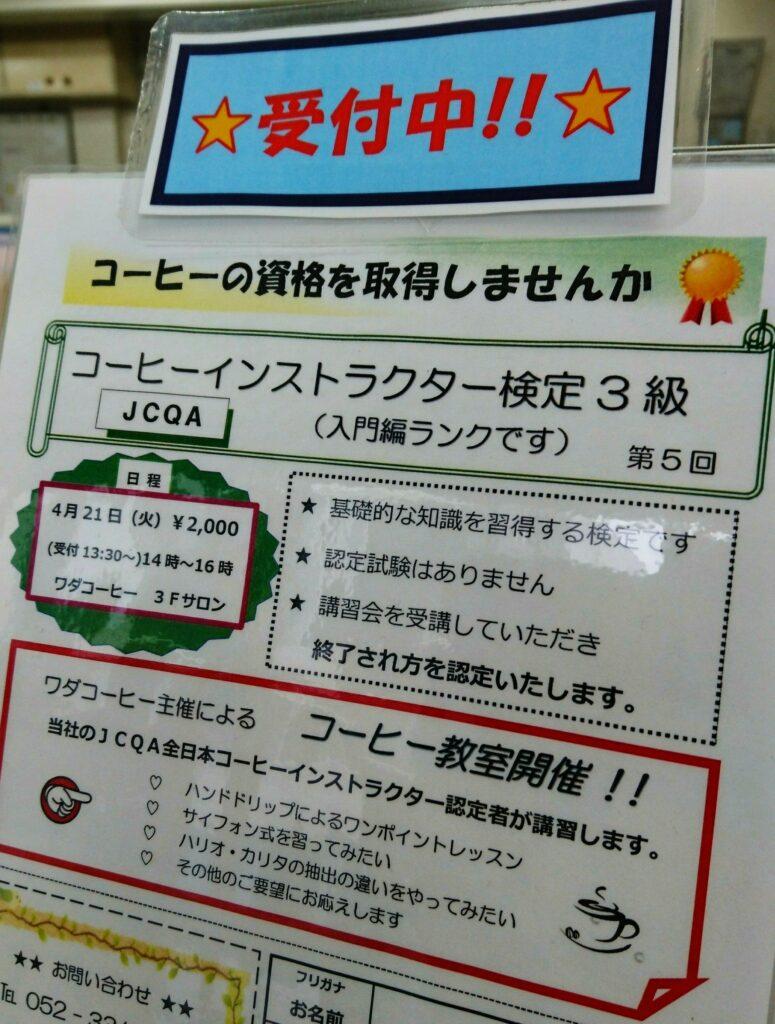 ワダコーヒー コーヒーインストラクター3級検定 名古屋市 認定講習会 コーヒー好き