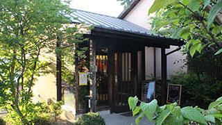 和田珈琲店 季楽外観